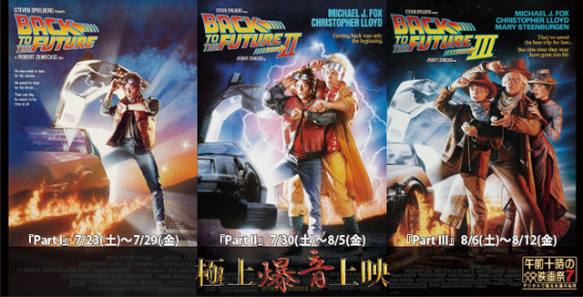BACK TO THE FUTURE 1,2,3
